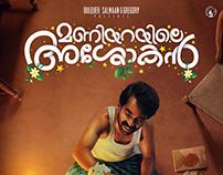 Maniyarayile Ashokan | Netflix Poster