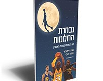 """Dream Team"" - an Israeli book with illustrations"