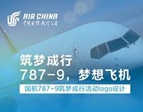 logo设计 l 国航787-9筑梦成行活动