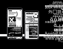 FNTYPO/multilingual magazine about global typo