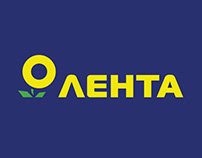 Logo design concept for Lenta hypermarket