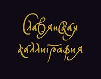 шрифт Дзело |  Dzelo typeface
