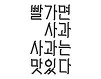 Korean Lettering