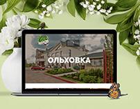 Ольховка Редизайн