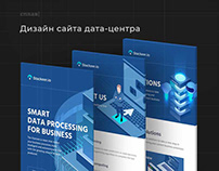 Дизайн сайта дата-центра
