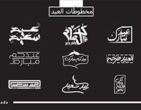 مخطوطات العيد مجانا