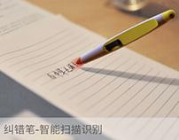 【ID】Smart Pen