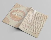 Design Folder ( من آداب المساجد )
