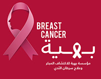 Baheya Breast Cancer Treatment - مستشفي بهية