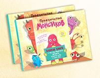 Обложка и макет книги для детей и родителей.