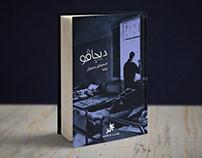 Dejavu & Other Book Covers