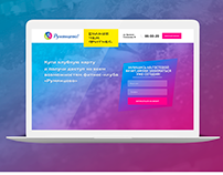 Landing page для фитнес центра Румянцево