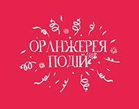 Orandzereya Podij branding
