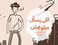 !اللى يسأل ميتوهش Comic