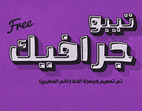 Font Free Arabic تيبو جرافيك 2016