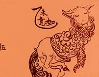 2015 lunar New Year greeting card