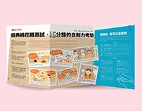 Oct. 2016/自制力增強計畫/magazine gatefold