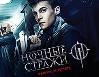 Промо-сайт для фильма «Ночные стражи»