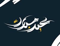 Eid Mubarak Typeface