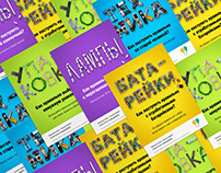Posters for national recycling campaign