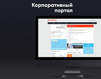 Внутренний корпоративный портал для компании Ulmart