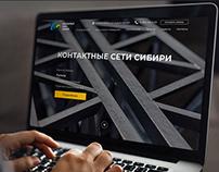 Контактные сети Сибири