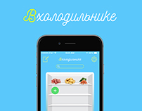 Вхолодильнике (in fridge) ios app UX/UI design concept