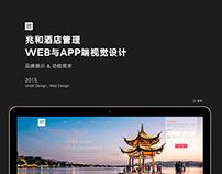 兆和酒店WEB视觉设计