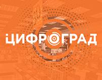"""""""Цифроград"""" - логотип для сети цифровой электроники"""