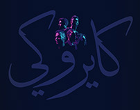 CairoKee Band Branding ( A Drop Of White Album )