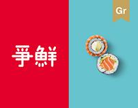 爭鮮 Zensen Sushi Express Rebranding
