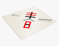 Chinese New Year Couplets: 二〇一五