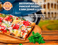 """Для компании """"Римская пицца"""""""