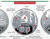 монета Видубицький монастир (нейзильбер, срібло)