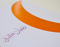 VIVA Ramadan greeting card