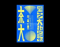 Poster design 2014-2016