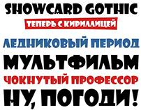 Showcard Gothic with cyrillic