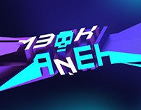 Брендинг Мэйк Арены | Make Arena — cybersport stadium
