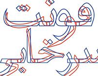 Si47ash Sorkhabi font