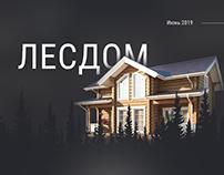 ЛесДом. Строительство домов из бруса