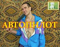 Tymon & The Transistors feat. Katarzyna Nosowska