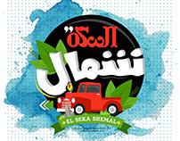 Cairokee Band - El Seka Shemal Song