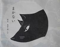 makanai (my book)