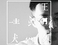Portfolio 2017 - Ching Jan Wang