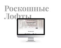web-design, UI Сайт «Роскошные лофты»