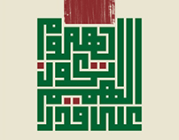 The mettles - square kufic