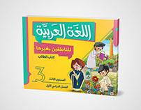 Arabic Book | UAE