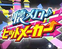 関西テレビ「懐メロ♪ヒットメーカー」