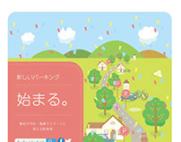 Japanese flyer(business networking)