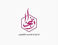 Injaz Calligraphy design